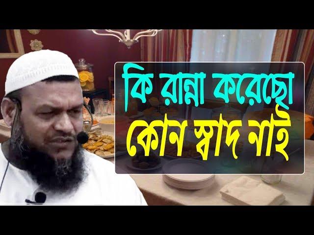 কি রান্না করেছো ছাই কোন স্বাদ নাই By Sheikh Abdur Razzak Bin Yousuf