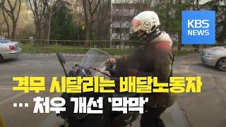 택배·배달 폭증… 노동자 '쉴 수가 없다' / KBS뉴…