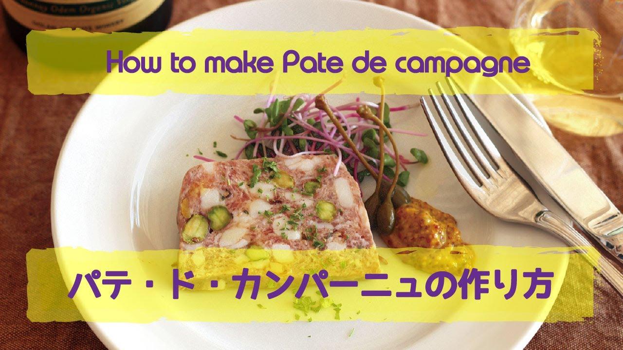 【YouTube】レストランの【レシピあり】パテドカンパーニュの【簡単な作り方】温度管理はしっかりと【混ぜて焼くだけ】肉汁漏れさせません!