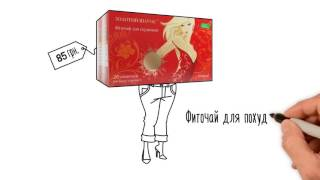 Фиточай Золотой Шарик для похудения