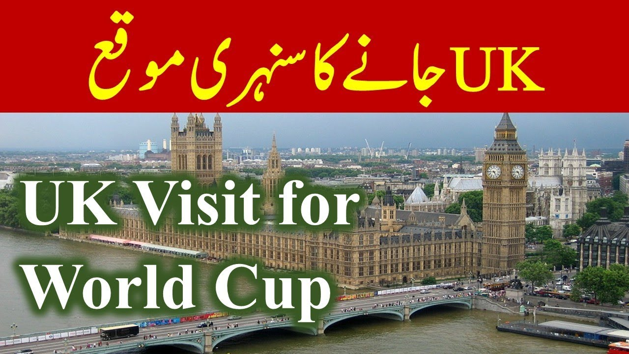Easy Way to Visit UK through ICC Cricket World Cup 2019 - Latest UK Immigration News. Part#01