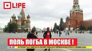 Поль Погба в Москве?! на матче ЦСКА vs Manchester United. Лига Чемпионов