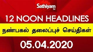 12 Noon Headlines- 05 April 2020| நண்பகல் தலைப்புச் செய்திகள்| Today Headlines News |Tamil Headlines