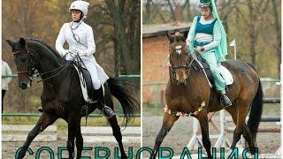СОРЕВНОВАНИЯ/Выездка/Бешеные конники