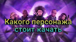 Какой персонаж достоин вашего внимания (Marvel Future Fight)