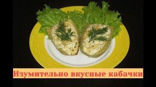 Изумительно вкусные кабачки запеченные с сыром и творогом в мультиварке.