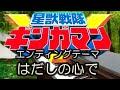 [ピアノ] 星獣戦隊ギンガマンED/はだしの心で/Seijuu Sentai Gingaman Ending theme