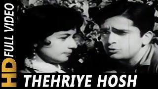 Thehriye Hosh Mein Aa Loon | Mohammed Rafi, Suman Kalyanpur | Mohabbat Isko Kahete Hain 1965 Songs
