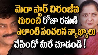 Roja Ramani SHOCKING COMMENTS on Chiranjeevi | Latest Celebrity Updates | Super Movies Adda