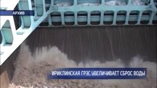 ириклинская ГРЭС увеличивает сброс воды