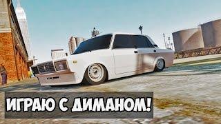 GTA : Криминальная Россия (По сети) #71 - Играю с Диманом!
