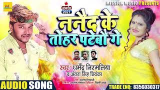 #Dharmendra Nirmaliya   ननैद के तोहर पटैबो गे   Antra Singh Priyanka   New Maithili Dj Song 2021