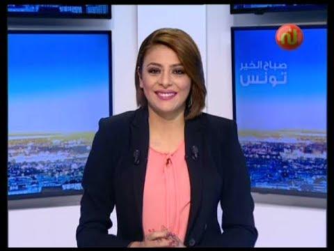 Sbeh El Khir Tounes Du lundi 16 Octobre 2017