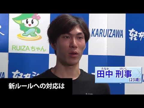 【フジテレビ公式】田中刑事選手インタビュー 2018全日本シニア強化合宿