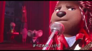 スカーレット・ヨハンソンが熱唱!映画『SING/シング』より「セット・イット・オール・フリー」 スカーレットヨハンソン 検索動画 11