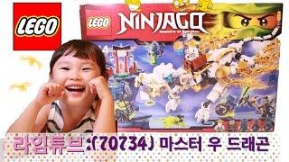 레고 고스트 닌자고 마스터우 드래곤 70734 LEGO NINJAGO MASTER WU DRAGON Unboxing & Review! おもちゃ  игрушка 라임튜브