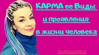 Анна Ефремова: скованные одной цепью, карма / прямой эфир