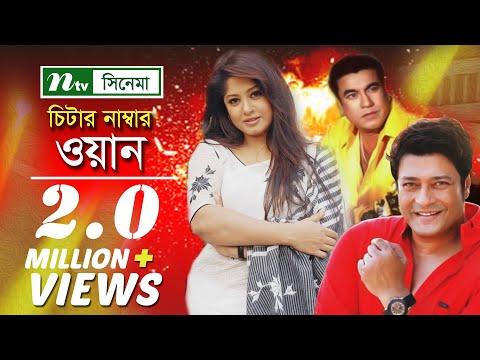 Bangla Movie: Cheater Number One   Manna, Moushumi, Full Bangla Movie