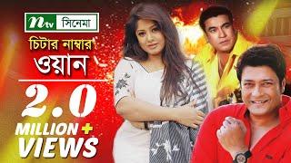 Bangla Movie: Cheater Number One | Manna, Moushumi, Full Bangla Movie