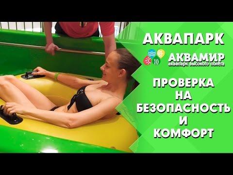 Новосибирский аквапарк | Проверка на безопасность | Обзор аквапарка Новосибирска