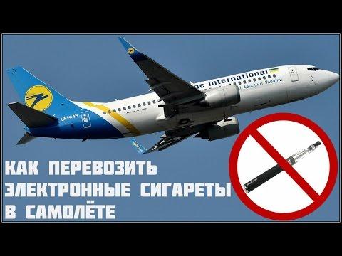 Провоз ЕС в самолёте | Новости на канале
