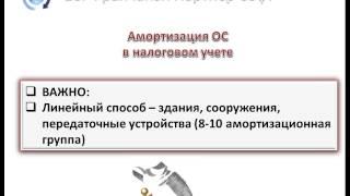 Амортизация основных средств в 1С: Бухгалтерия 8.2