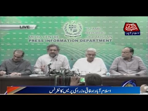 Islamabad: Federal Ministers Addressing Press Conference