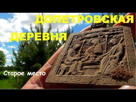 Допетровская история