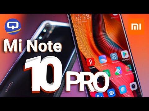 Xiaomi Mi Note 10 Pro полный обзор. Лучшая камера в мире. / QUKE.RU /