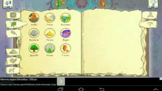 Прохождение игры алхимия на бумаге часть 3
