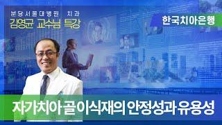 [한국치아은행] #14. 분당서울대병원 치과 김영균 교…
