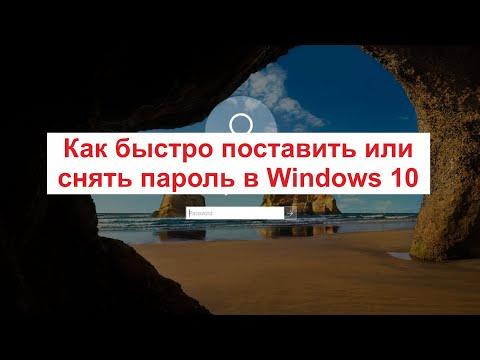 Как быстро поставить или снять пароль в Windows 10 для учетной записи | PRIDE CLUB