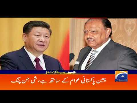 Geo Headlines - 08 PM - 15 July 2018