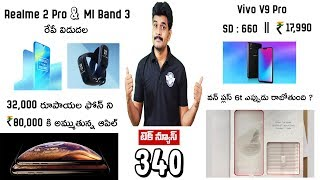 Download Video technews 340 Vivo V9 Pro Launched,Realme 2 Pro Launch,Xiaomi Products,honor 8c,Apple etc MP3 3GP MP4