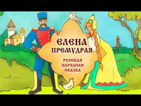Сказка - Елена Премудрая