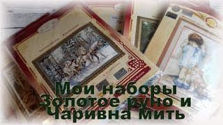 #48 Вышивка/Мои запасы/Наборы Золотое Руно и Чаривна Мить