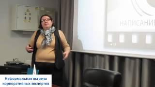 Татьяна Гончарова, специалист по дистанционному обучению в ИДС Груп