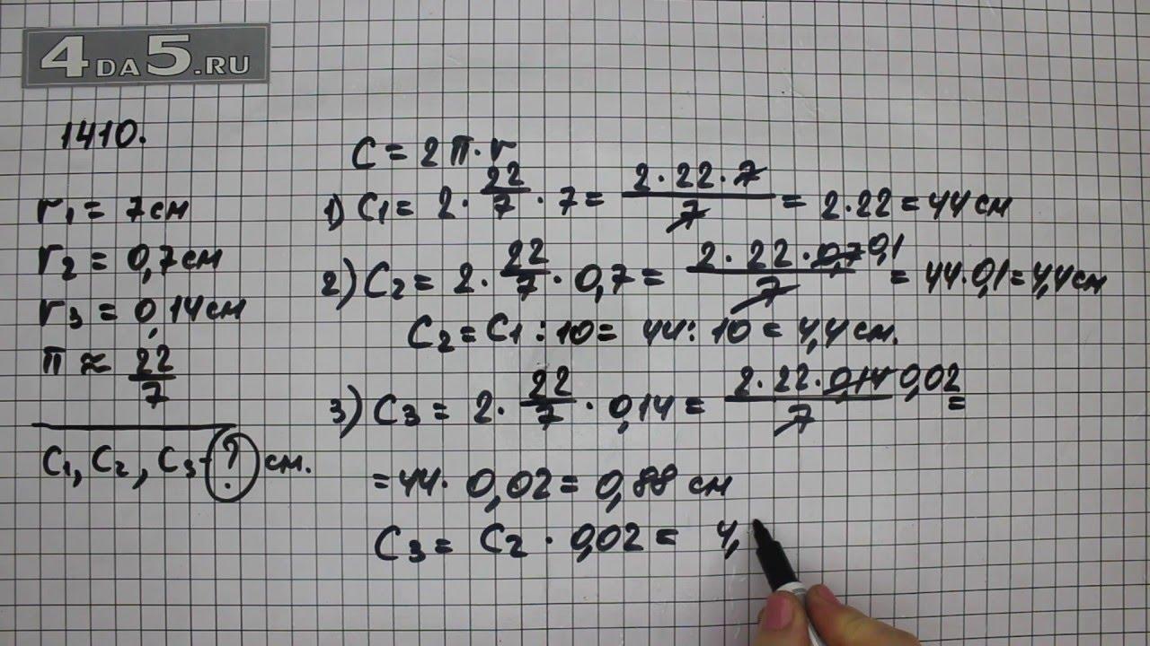 класс 6 гдз 1418 по математике