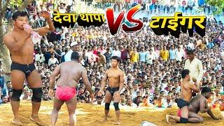देवा थापा नेपाल Vs टाईगर पहलवान भारत का सबसे बड़ा मुकाबला। #Deva thapa