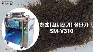 해초절단기SM-V310