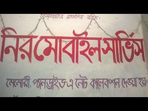 monir khan new song prem er mormo bujhe na je 2017 mithun