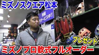 ミズノスクエア松本で激レアミズノプロSPオーダーグラブ発見!お店からプレゼントされた。