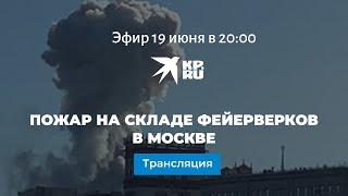 Тушение пожара на складе пиротехники в Москве 19 июня 2021 года: прямая трансляция