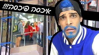 מה הייתם עושים אם היו מפליצים לידכם במעלית סגורה???