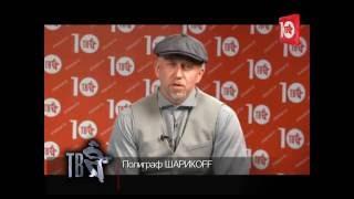 ПОЛИГРАФ ШАРИКОFF, С ДНЁМ РОЖДЕНИЯ!