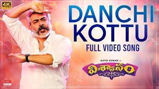 Danchi Kottu Full Video Song   Viswasam Telugu Songs   Ajith Kumar, Nayanthara   D.Imman   Siva