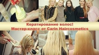 Кератирование волос! Мастер-класс от Carin Haircosmetics(, 2013-04-11T13:07:13.000Z)