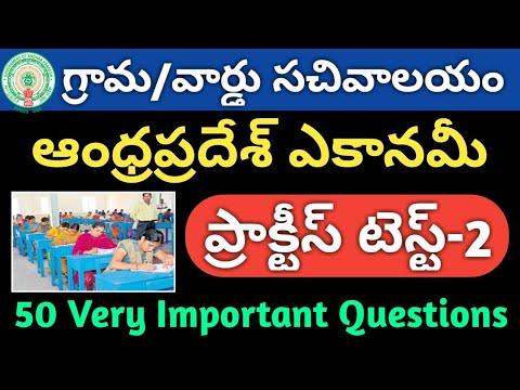 AP Grama/Ward Sachivalayam Model Question Paper-93   Andhra Pradesh Current Affairs, AP Economy