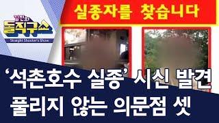 '석촌호수 실종' 시신 발견…풀리지 않는 의문점 셋 | 김진의 돌직구쇼 thumbnail