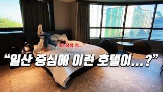 [일산맛집] 웨돔중심에 호텔 퀸타운 호텔리뷰! 좋은데.…